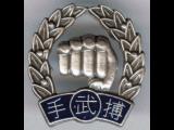 moo-duk-kwan-pins/ some history