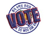 2011 Board Director Elections Now Open