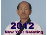 2012 New Year Greeting H.C. Hwang