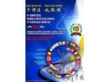 2011 WMDK Symposium 9 Poster