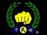 Moo Duk Kwan Fist Logo Trademark