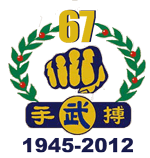 67th_Logo_nobkgrnd_150x158.png